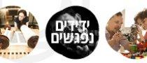 מפגש פברואר לידידי אוניברסיטת תל אביב