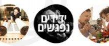 מפגש פברואר לידידי אוניברסיטת תל אביב 15.2