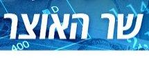 29.3.16 המועדון העסקי-אקדמי מארח את שר האוצר משה כחלון