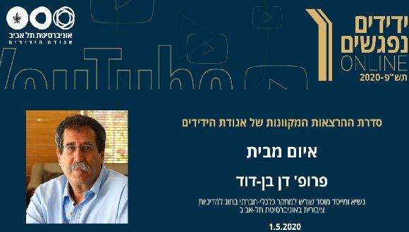 הרצאה אקטואלית ומרתקת של פרופ' דן בן-דוד