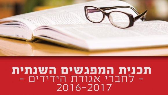 """תכנית מפגשי אגודת הידידים תשע""""ז 2016-2017"""