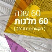 60 שנה 60 מלגות